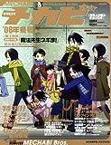 メカビ '08年冬号 (2008) (講談社MOOK)