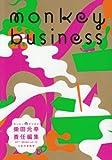 モンキービジネス 2011 Winter vol.12 人生の意味号