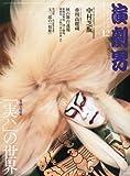 演劇界 2010年 12月号 [雑誌]