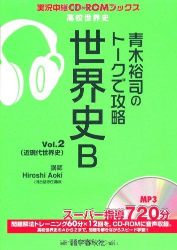 青木裕司の トークで攻略 世界史B Vol.2