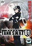警察戦車隊 TANK S.W.A.T.のアニメ画像