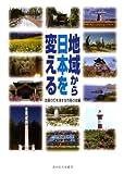 地域から日本を変える