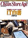 チェーンストアエイジ 2013年3月1日号 [雑誌] / ダイヤモンド・フリードマン社 (刊)