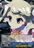 ヴァイスシュヴァルツ 導かれた運命 イリヤ(パラレル) Fate/kaleid liner プリズマ☆イリヤ(PISE18) /ヴァイス