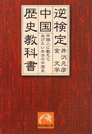逆検定 中国歴史教科書―中国人に教えてあげたい本当の中国史