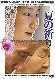 夏の祈り[DVD]