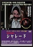 英語学習映画 シャレード [DVD]