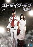 ストライク・ラブ 完全版 DVD-BOX 2[DVD]