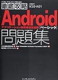 徹底攻略 Androidアプリケーション技術者認定試験ベーシック問題集 (ITプロ/ITエンジニアのための徹底攻略)