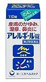 【第2類医薬品】アレルギール錠 110錠 ランキングお取り寄せ