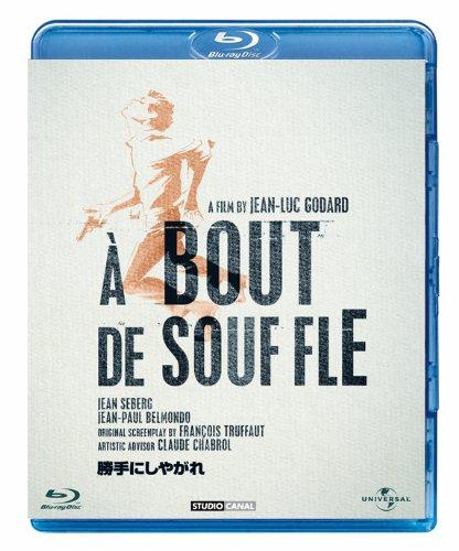 勝手にしやがれ [Blu-ray]