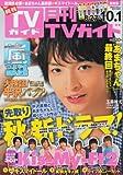 月刊 TVガイド関東版 2013年 10月号 [雑誌]