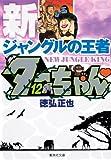 新ジャングルの王者ターちゃん 12 (集英社文庫—コミック版)