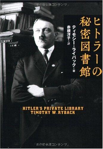 ヒトラーの秘密図書館