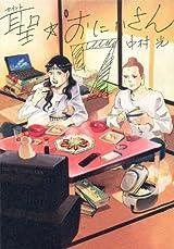 中村光の人気漫画「聖☆おにいさん」の劇場アニメ化が決定