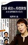 実録 政治vs.特捜検察 (文春新書)