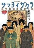 サマヨイザクラ : 下 (アクションコミックス)