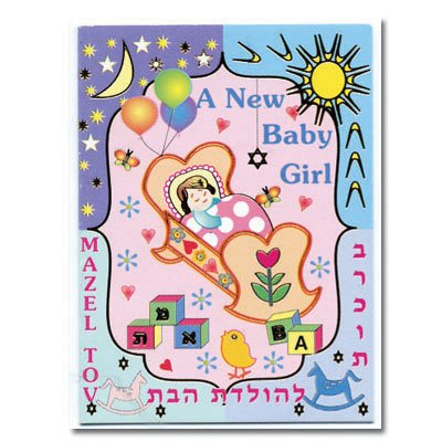 Baby Girl Card Messages front-1021632