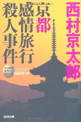 京都感情旅行殺人事件