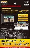 (PSP-2000,3000用)コントローラアダプタMAX-wild fire gaming dock-(ホワイト)