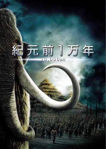 紀元前1万年 [DVD]