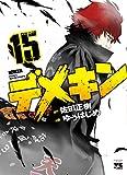 デメキン 15 (ヤングチャンピオンコミックス)