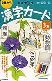 漢字カード 3集 第2版―0歳から (3)