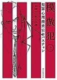模倣犯〈上〉 (犯罪心理捜査官セバスチャン) (創元推理文庫)
