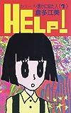 HELP (誰かに似た人 / 倉多 江美 のシリーズ情報を見る