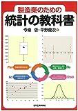 製造業のための統計の教科書
