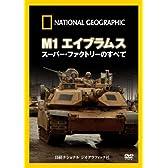 DVD M1 エイブラムス