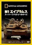 ナショナル ジオグラフィック[DVD] M1エイブラムス