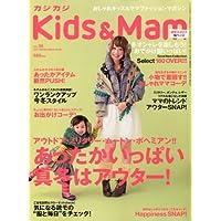 カジカジKids&Mam 表紙画像
