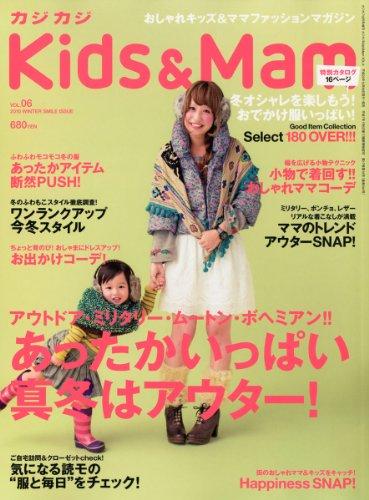 カジカジKids&Mama 2010年12月号 大きい表紙画像
