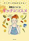 美肌をつくるキッチンコスメ―スーパーの食材でOK!