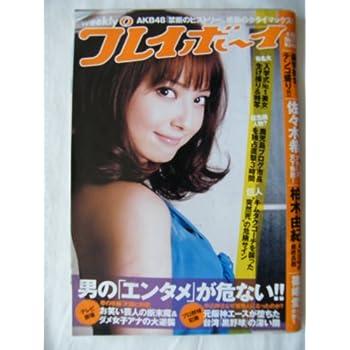 weekly プレイボーイ 2010年 04月 26日号 No.17 [雑誌]