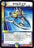 デュエルマスターズ/DMR-21/48/UC/タイム3 シド