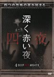 深く赤い夜[DVD]