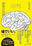 錯覚の法則~成功者は脳をあっさりその気にさせる~