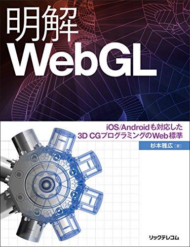 明解WebGL iOS/Androidも対応した3D CGプログラミングのWeb標準