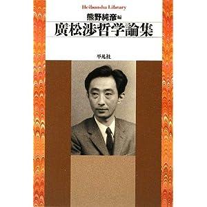 廣松渉哲学論集 (平凡社ライブラリー)