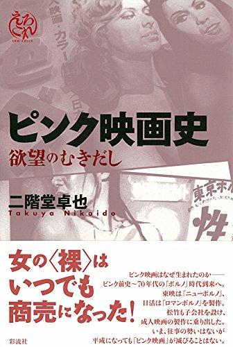 Pink film history: desire Peel's (えろあ it)