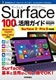 Surface 100%活用ガイド ~Surface2/Pro2対応版 (100%ガイド)