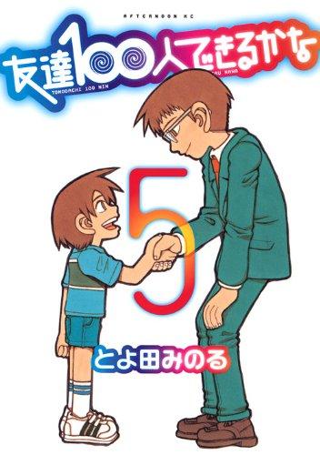 友達100人できるかな(5) (アフタヌーンKC)