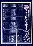 水樹奈々 【座長公演 水樹奈々 大いに唄う参】 暖簾 -ディスコグラフィーデザイン-