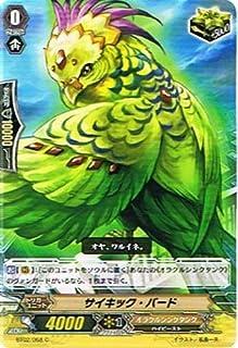 カードファイト!! ヴァンガード 【 サイキック・バード [C] 】 BT02-068-C ≪竜魂乱舞≫