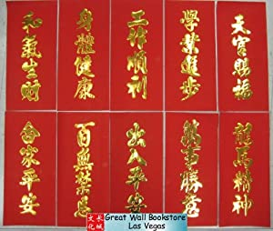 """Chinese Year Red Banners (Fai Chun) (set of 10 different banners, each with 4 Chinese character phase to signify different good fortunes) - Each Character in Golden Embossing on Red Paper. Each Size: 7.0"""" x 15.25"""""""