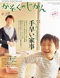 かぞくのじかん 2012年 03月号 [雑誌]