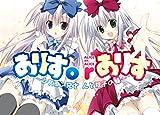 ありすorありす1巻 画集付き特装版 ~シスコン兄さんと双子の妹~ (MFコミックス アライブシリーズ)