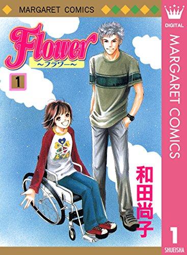 Flower〜フラワー〜